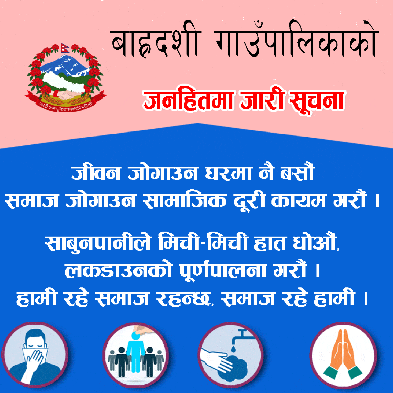 barhadashi gaupalika